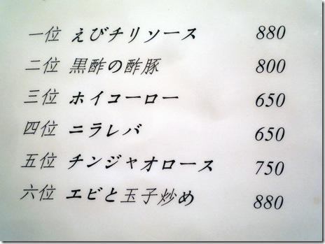 探検隊 花蒋-003