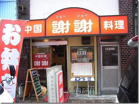 中華料理 謝謝@東上野