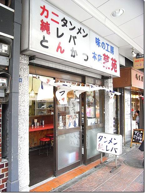 純レバ丼に感動ランチ!@菜苑 浅草