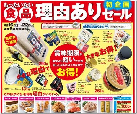 食品理由ありセール 松坂屋【2010/6/16~6/22】