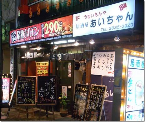 懐かしの居酒屋「あいちゃん」@上野