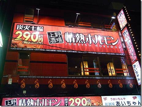 290円!情熱ホルモンでお手軽焼肉@上野