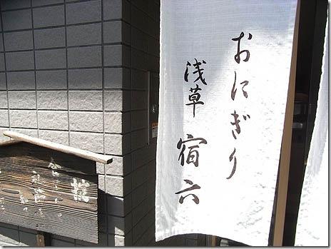 東京で一番古いおにぎり専門店@浅草 宿六