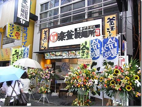 今度は御徒町に!楽釜製麺所オープン