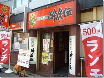 元阪神タイガース川藤幸三が応援団長のお店 酔虎伝!