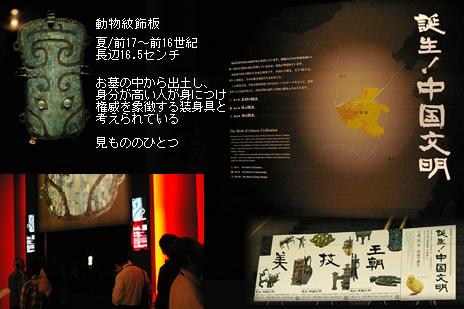 明日から開催。誕生!中国文明展 報道内覧会