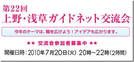 第22回 交流会を開催します!【2010/7/20(火)】
