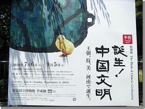 誕生!中国文明【2010/7/6(火)~9/5(日)】