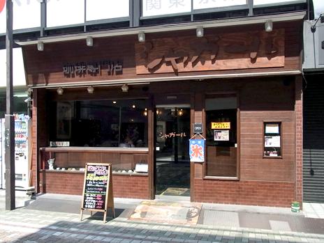 東上野のコーヒー専門店 シャガール