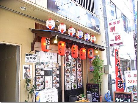 500円でお替り自由!@居酒屋 釧路