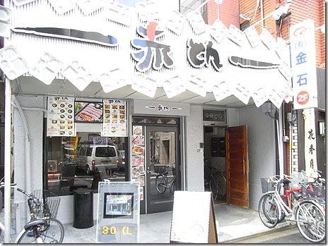 赤とん 御徒町本店がオープンしたよ!