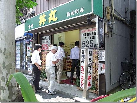 大人気!525円で海鮮丼@丼丸 稲荷町店