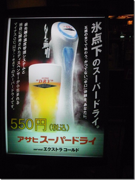 マイナス2℃の生ビール 「エクストラコールド」