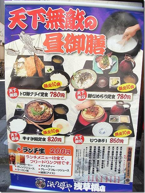限定10食!すき焼きランチ@浜の母や 浅草橋店