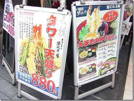 スカイツリーな天蕎麦!@築地市場 浅草雷門店