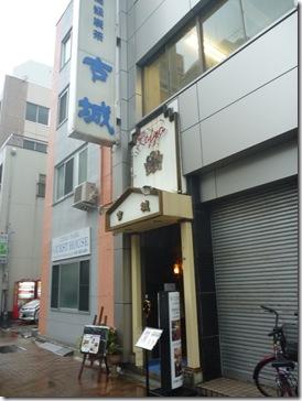 昭和レトロな高級喫茶 古城@上野