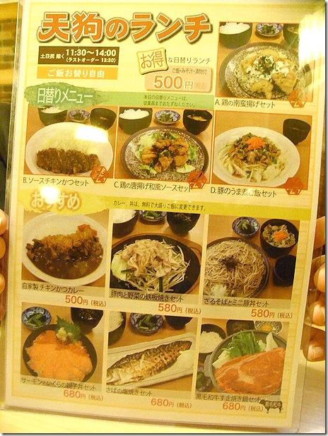すき焼きランチと500円ランチ@天狗 御徒町店