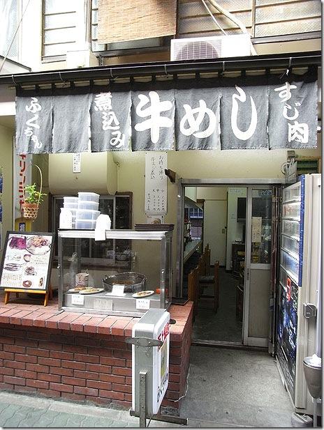 浅草B級グルメ!?牛めし@ふくちゃん