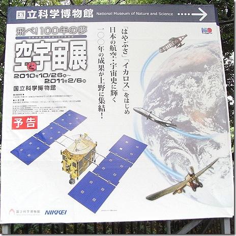 空と宇宙展-飛べ!100年の夢【2010.10.26.火~2011.02.06.日】
