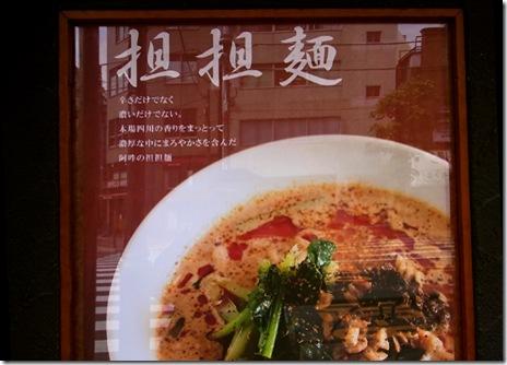 食べた!湯島にある 四川担担麺 阿吽