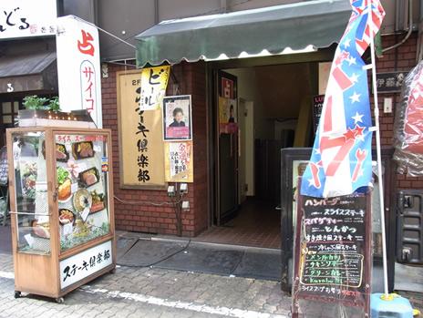 注文できる!? 1kgハンバーグ!! | ステーキ倶楽部上野店