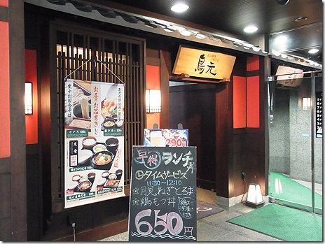 ダイエットにはお蕎麦が一番?@鳥元 上野昭和通り店