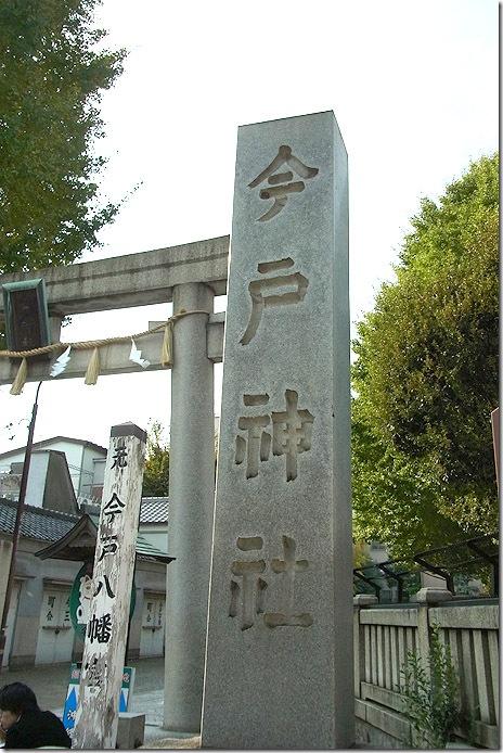 今戸神社@浅草七福神 福禄寿