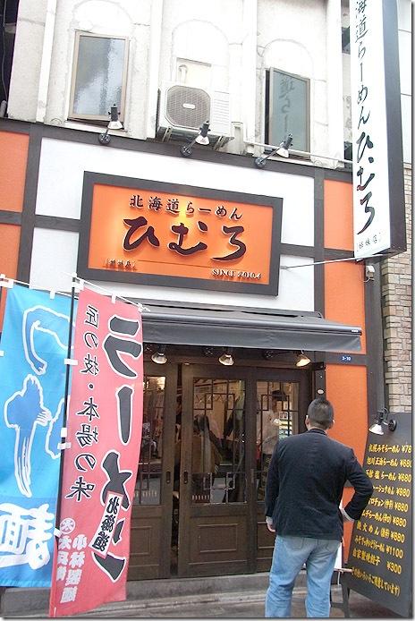 北海道ラーメンひむろの姉妹店が出来てたよ!