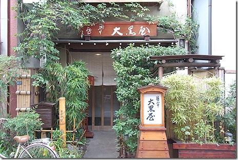 遅いが美味い浅草の蕎麦屋さん@蕎亭 大黒屋