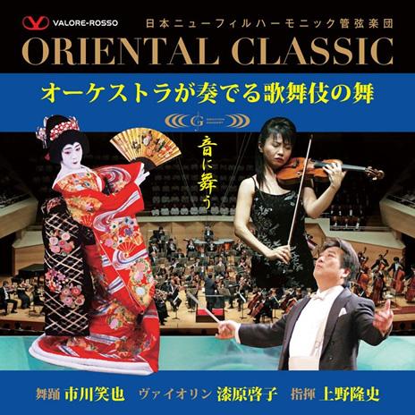 オリエンタル・クラシック・コンサート 東京文化会館【2010.11.27.土】