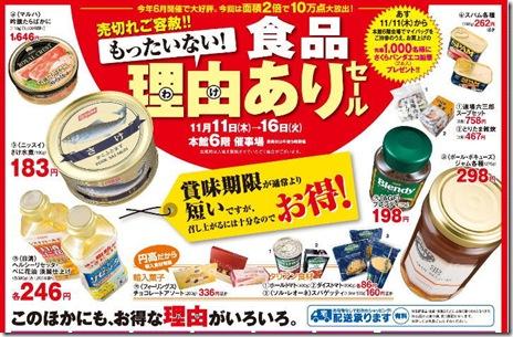 食品理由ありセール開催!@上野松坂屋【2010/11/11~11/16】
