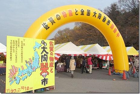 佐賀の物産と全国大陶器市【2010/11/27~12/12】
