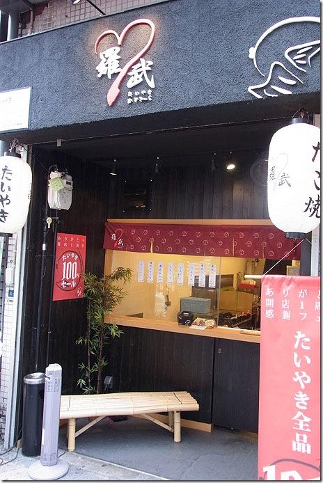 ラブ注入!まんまる~な、たい焼き@羅武 上野本店