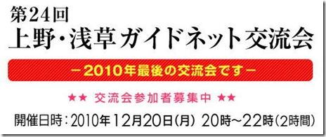 第24回 上野浅草ガイドネット交流会【2010/12/20】