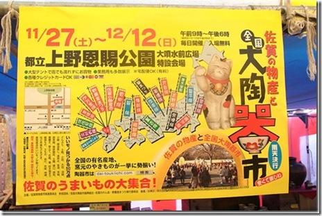 台東区のイベント情報!【毎週更新】2010/12/4~