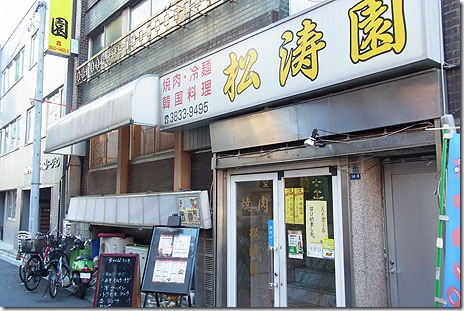 これで500円!?トリモモ焼肉ランチ@東上野