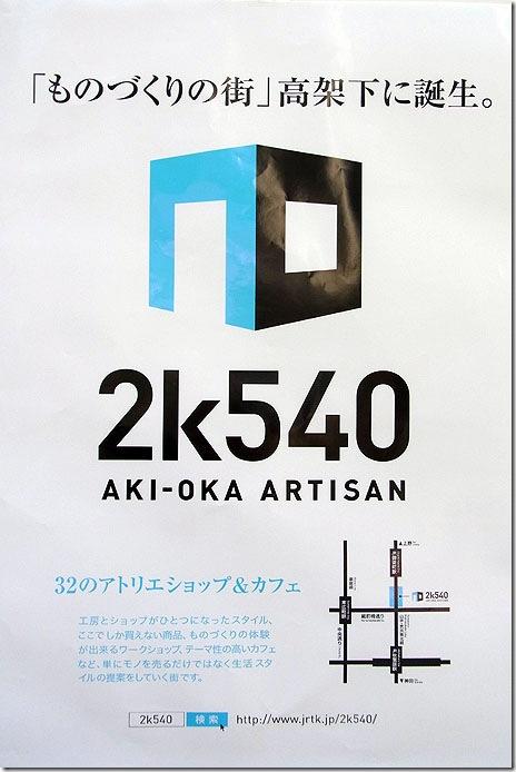2K540 aki-oka ARTISANで初ランチ!