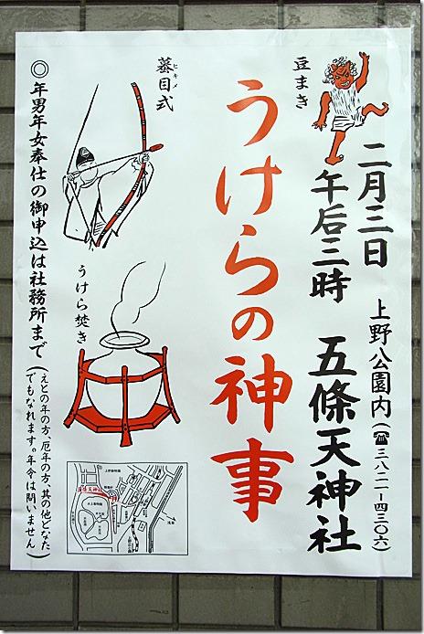 台東区のイベント情報 2011/1/29~