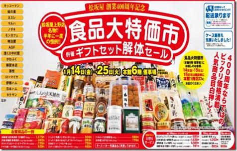 食品大特価市&キフトセット解体セール【2011/1/14~25日】