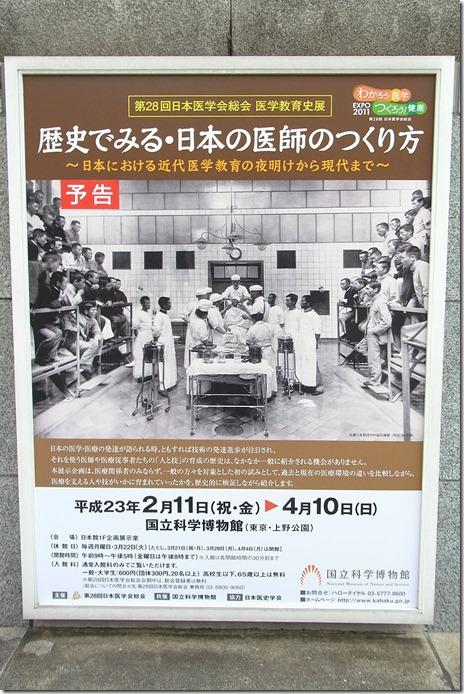 歴史でみる・日本の医師のつくり方【2011/2/11~4/10】