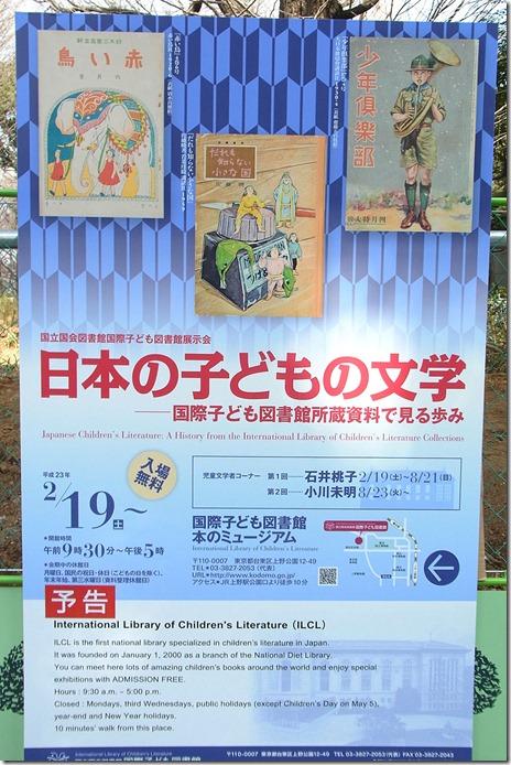 日本の子どもの文学 @上野:国際子ども図書館【2011/2/19~】