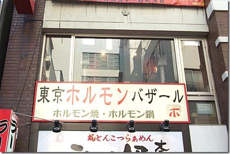 ステーキランチ!やっぱり肉はうまいね~@東京ホルモンバザール