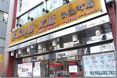 料理番組にも出演のシェフ@香港料理 九龍 御徒町