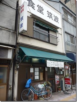 昭和の定食屋さん 筑波@浅草