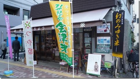 上野のうまい米はここにある@稲荷町 相沢米店
