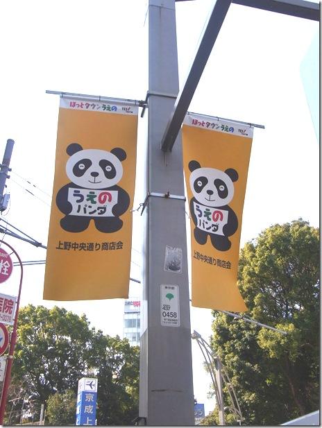 ようこそ、パンダ。上野はパンダを歓迎しています。