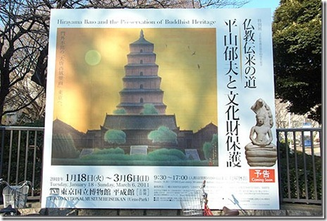 仏教伝来の道 平山郁夫と文化財保護展【2011.01.18.火~2011.03.06.日】