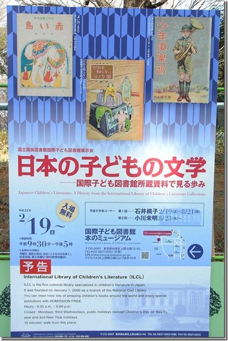 台東区のイベント情報 2011/2/19~