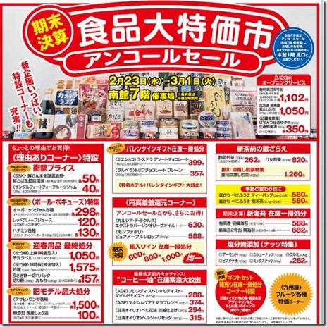 食品大特価市アンコールセール@上野松坂屋【2/23~3/1】