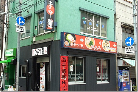 激辛つけ麺のお店がオープン@稲荷町